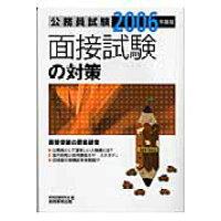 面接試験の対策  2006年度版 /実務教育出版/資格試験研究会