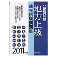 地方上級教養試験問題集  2011年度版 /実務教育出版/資格試験研究会