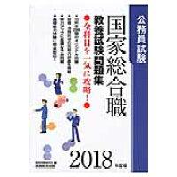 公務員試験国家総合職教養試験問題集  2018年度版 /実務教育出版/資格試験研究会