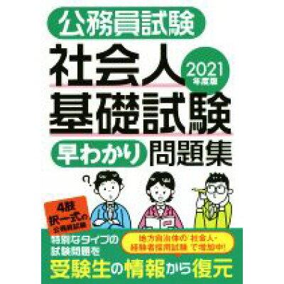 公務員試験社会人基礎試験早わかり問題集  2021年度版 /実務教育出版/資格試験研究会