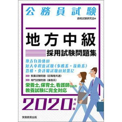 公務員試験地方中級採用試験問題集  2020年度版 /実務教育出版/資格試験研究会