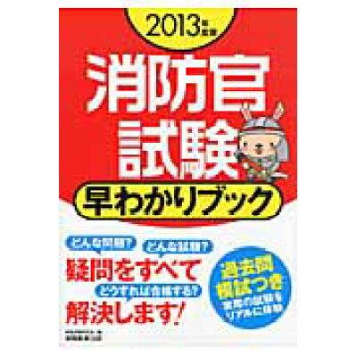 消防官試験早わかりブック  2013年度版 /実務教育出版/資格試験研究会