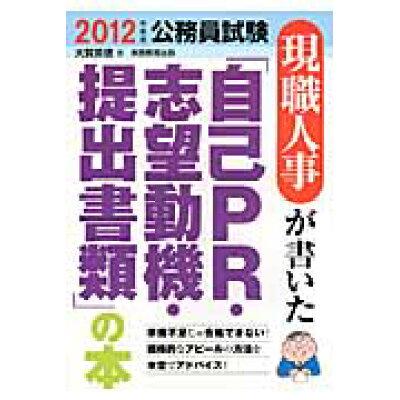 現職人事が書いた「自己PR・志望動機・提出書類」の本  2012年度版 /実務教育出版/大賀英徳