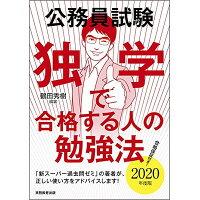 公務員試験独学で合格する人の勉強法  2020年度版 /実務教育出版/鶴田秀樹