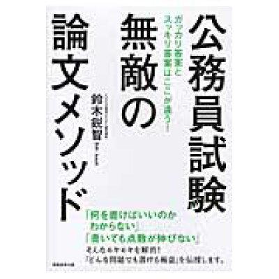 公務員試験無敵の論文メソッド   /実務教育出版/鈴木鋭智