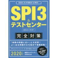 SPI3&テストセンター出るとこだけ!完全対策 先輩たちの情報から再現! 2020年度版 /実務教育出版/就活ネットワーク