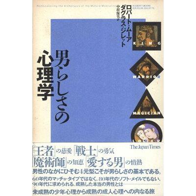 男らしさの心理学   /ジャパンタイムズ/ロバ-ト・L.ムア