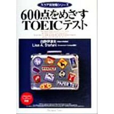 CD付600点をめざすTOEICテスト   /ジャパンタイムズ/白野伊津夫