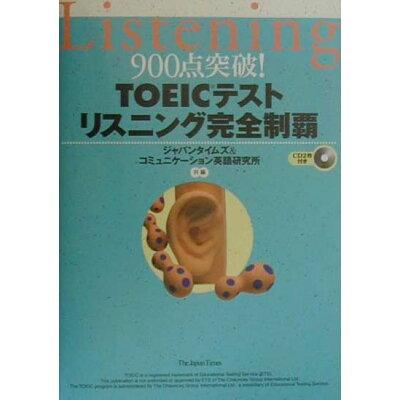 CD付900点突破!TOEICテストリスニング完全制覇   /ジャパンタイムズ/ジャパンタイムズ