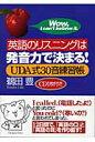 英語のリスニングは発音力で決まる! Uda式30音練習帳  /ジャパンタイムズ/鵜田豊