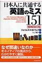 日本人に共通する英語のミス151   /ジャパンタイムズ/ジェ-ムズ・H.M.ウェブ
