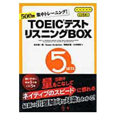TOEICテストリスニングBOX 500問集中トレ-ニング!  /ジャパンタイムズ/中村紳一郎