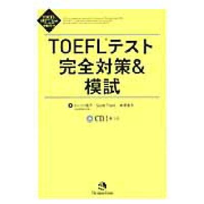 TOEFLテスト完全対策&模試   /ジャパンタイムズ/ノブコ・トレント