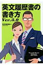 英文履歴書の書き方   Ver.3.0/ジャパンタイムズ/有元美津世