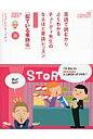 英語で読むからよくわかるチュ-ディ先生のなるほど英語レッスン ODDS & ENDS 似ている単語編 /ジャパンタイムズ/ジェ-ムズ・チュ-ディ