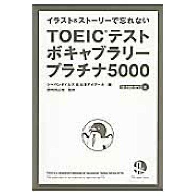TOEICテストボキャブラリ-プラチナ5000 イラスト&スト-リ-で忘れない  /ジャパンタイムズ/ジャパンタイムズ