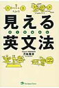 見える英文法 VISUAL  /ジャパンタイムズ/刀祢雅彦