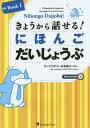 きょうから話せる!にほんごだいじょうぶ Elementary Japanese throu Book1 /ジャパンタイムズ