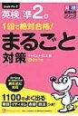 1回で絶対合格!英検準2級まるごと対策   /ジャパンタイムズ/ジャパンタイムズ
