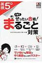1回でぜったい合格!英検5級まるごと対策   /ジャパンタイムズ/ジャパンタイムズ
