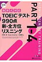TOEICテスト990点新・全方位リスニング  part1-4 /ジャパンタイムズ/中村紳一郎