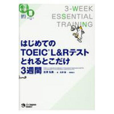 はじめてのTOEIC L&Rテストとれるとこだけ3週間   /ジャパンタイムズ/古澤弘美
