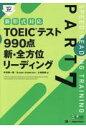 TOEICテスト990点新・全方位リーディング 新形式対応  /ジャパンタイムズ/中村紳一郎