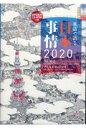 英語で語る日本事情2020 MP3音声CD-ROMつき  /ジャパンタイムズ/江口裕之