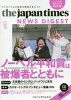 ジャパンタイムズ・ニュースダイジェスト  Vol.70(2018.1) /ジャパンタイムズ/ジャパンタイムズ