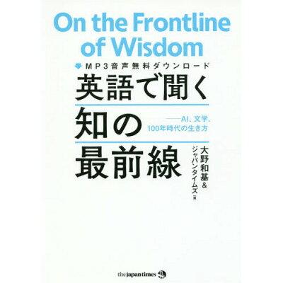 英語で聞く知の最前線 AI、文学、100年時代の生き方  /ジャパンタイムズ/大野和基
