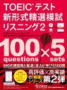 TOEICテスト新形式精選模試リスニング CD-ROMつき/無料ダウンロード 2 /ジャパンタイムズ/中村紳一郎