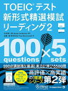 TOEICテスト新形式精選模試リーディング  2 /ジャパンタイムズ/中村紳一郎