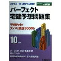 パーフェクト宅建予想問題集  平成10年版 /住宅新報出版/住宅新報社