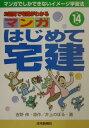 マンガはじめて宅建  平成14年版 /住宅新報出版/吉野伸