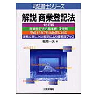 解説商業登記法   13訂版/住宅新報出版/福岡一夫