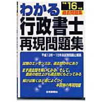 わかる行政書士再現問題集  平成16年版 /住宅新報出版/住宅新報社