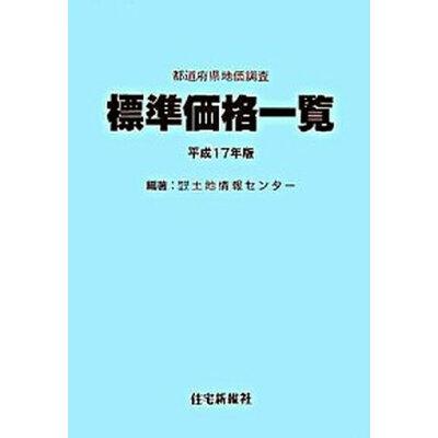 都道府県地価調査標準価格一覧  平成17年版 /住宅新報出版/土地情報センタ-