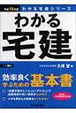 わかる宅建  平成18年版 /住宅新報社/久保望