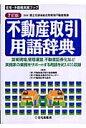 不動産取引用語辞典   7訂版/住宅新報出版/不動産適正取引推進機構