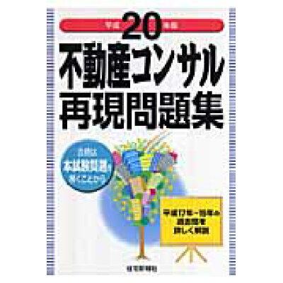 不動産コンサル再現問題集  平成20年版 /住宅新報出版/住宅新報社