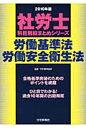 労働基準法・労働安全衛生法  2010年版 /住宅新報出版/TMN教育総研
