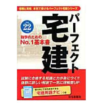 パ-フェクト宅建  平成22年版 /住宅新報出版/住宅新報社