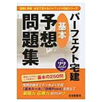 パ-フェクト宅建基本予想問題集  平成22年版 /住宅新報出版/住宅新報社