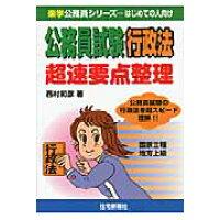 公務員試験行政法超速要点整理 国家2種地方上級  /住宅新報出版/西村和彦