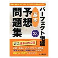 パ-フェクト宅建基本予想問題集  平成23年版 /住宅新報出版/住宅新報社