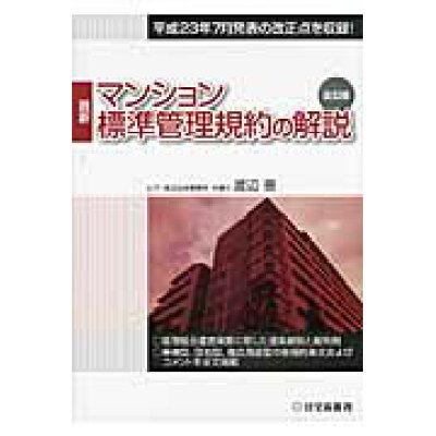 最新マンション標準管理規約の解説   改訂版/住宅新報出版/渡辺晋