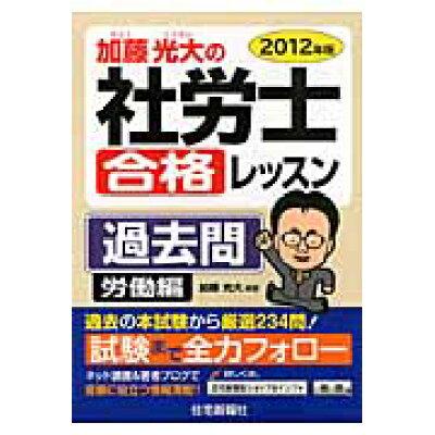 加藤光大の社労士合格レッスン過去問  2012年版 労働編 /住宅新報出版/加藤光大