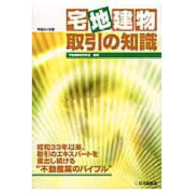 宅地建物取引の知識  平成24年版 /住宅新報出版/不動産取引研究会