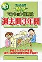 楽学マンション管理士過去問3年間  平成24年版 /住宅新報出版/住宅新報社