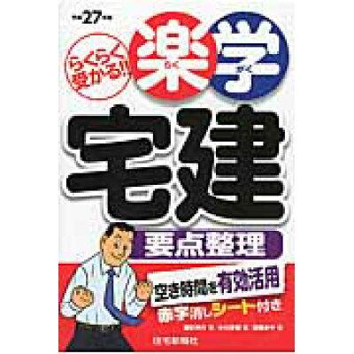 楽学宅建要点整理 らくらく受かる!! 平成27年版 /住宅新報出版/住宅新報社